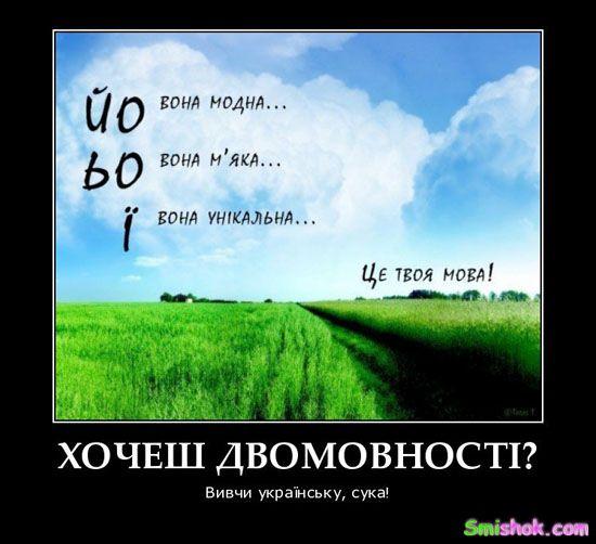 Демотиватори по українські