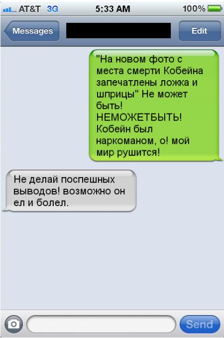 intimnie-sms-soobshenie