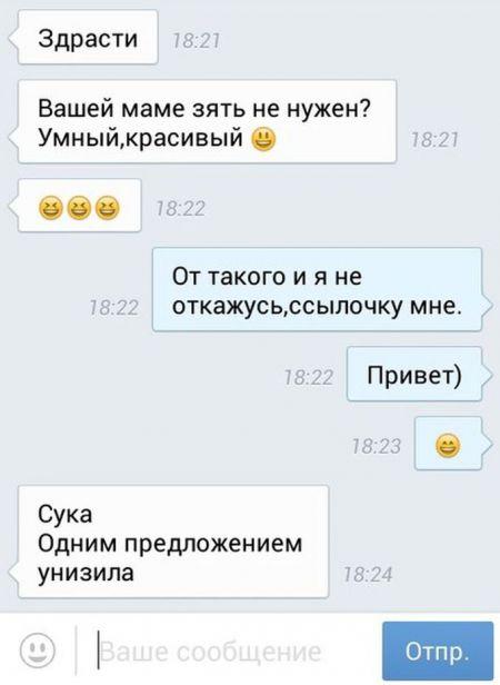 Знакомство на русском тут