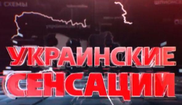 Украинские сенсации. Война олигархов