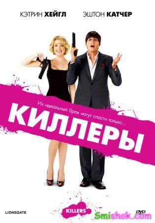 Кіллери комедійний фільм 2010 року