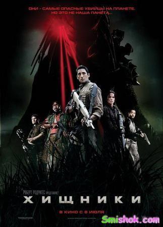 Хижаки / Predators (2010)