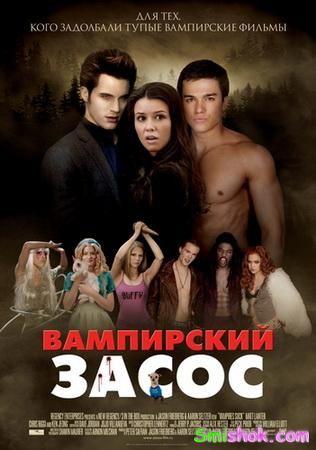 """""""Вампирский засос"""" чекаймо вже у вересні"""