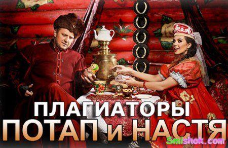 Потап + Настя Каменских = Плагіат