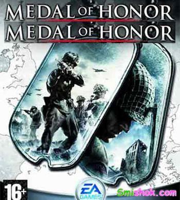 Система Medal of Honor
