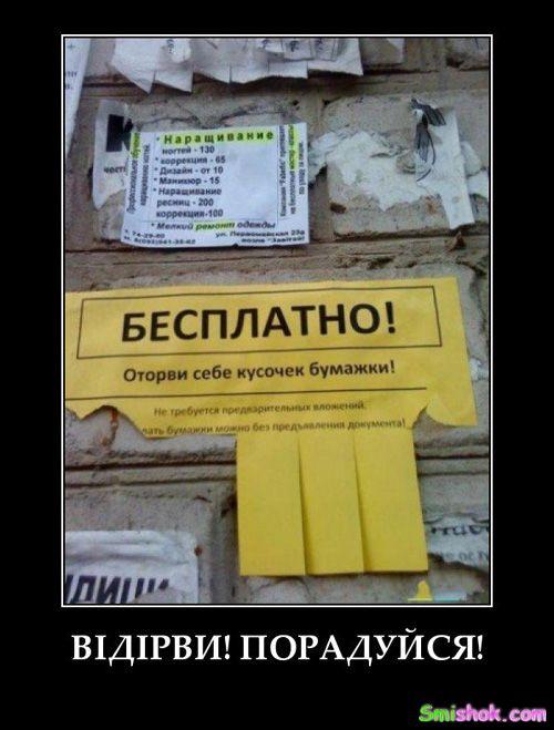 Демотиватори по українські частина 2