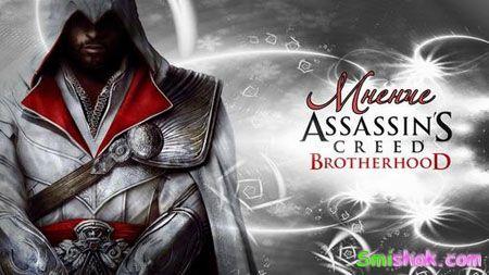 Нова карта для AC: Brotherhood вийде через 25 млн. віртуальних вбивств