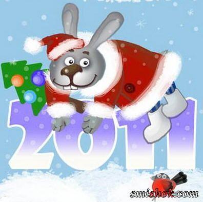З НАСТУПАЮЧИМ НОВИМ 2011 РОКОМ!!! РОКОМ КРОЛИКА!!!