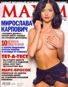 Мирослава Карпович в Maxim