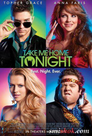 Відвези мене додому (Take Me Home Tonight)