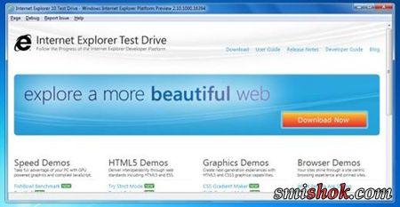 Microsoft випускає «прев'ю» Internet Explorer 10