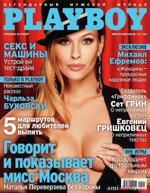 Наталія Переверзєва в Playboy