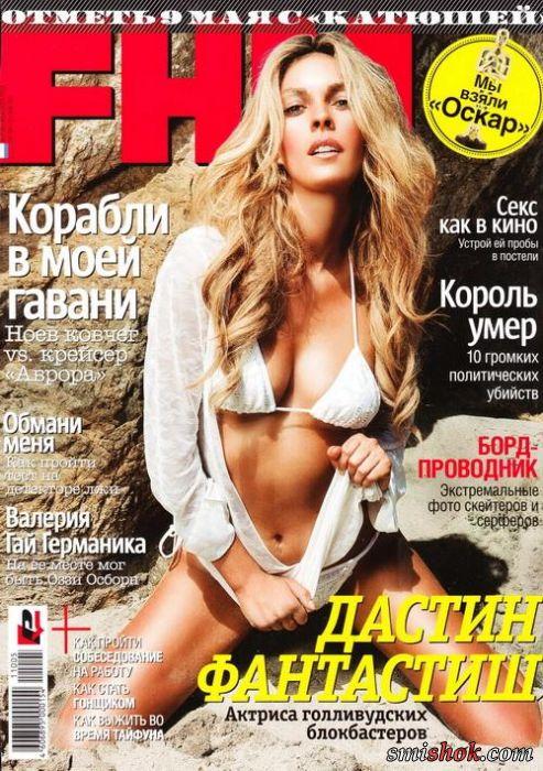 Жасмин Дастін в FHM Травень