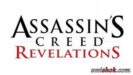 Assassin's Creed: Revelations - офіційно