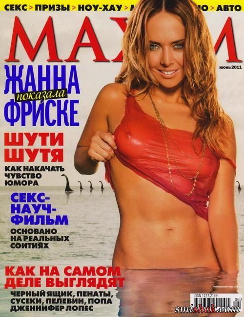 Жанна Фріске в Maxim