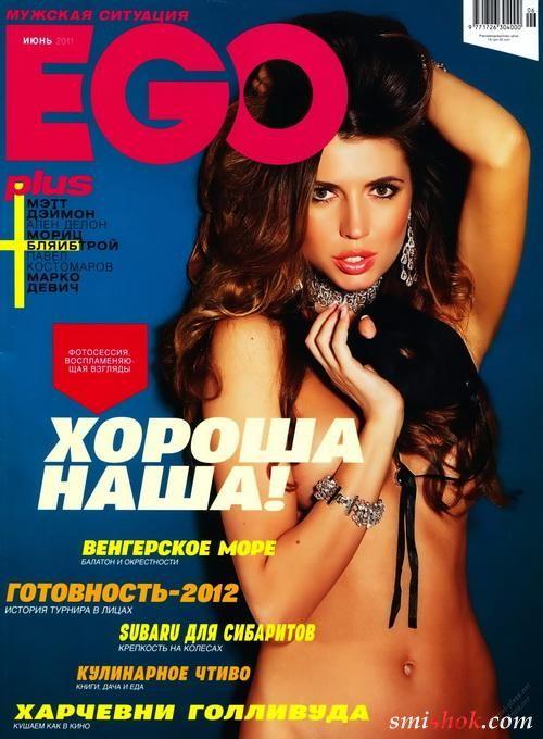 Олена Кононенко в Ego Україна