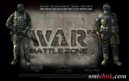 Запуск War Inc. Battle zone