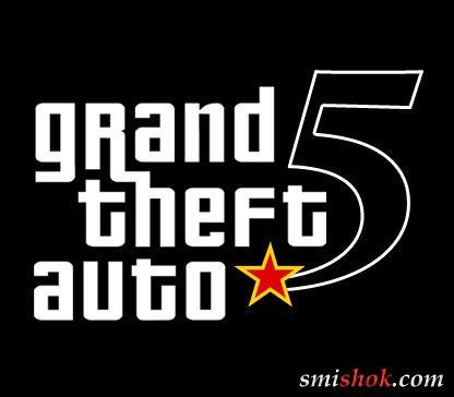 GTA 5 майже готова, вийде в 2012 році