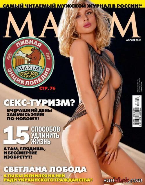 Світлана Лобода (Svetlana Loboda) в Maxim Росія