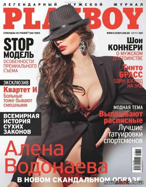 Альона Водонаєва (Alena Vodonaeva) в Playboy Росія