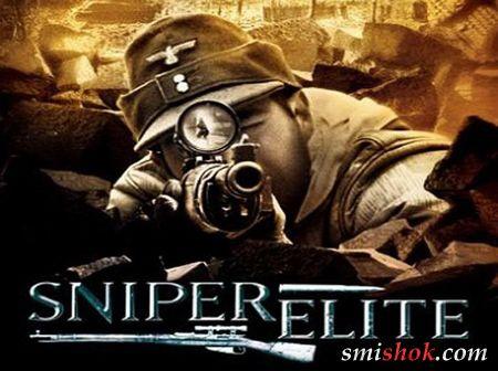 Sniper Elite V2: дебютный трейлер