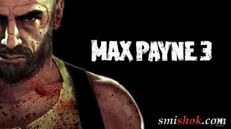 Студія Rockstar закінчила роботу над Max Payne 3