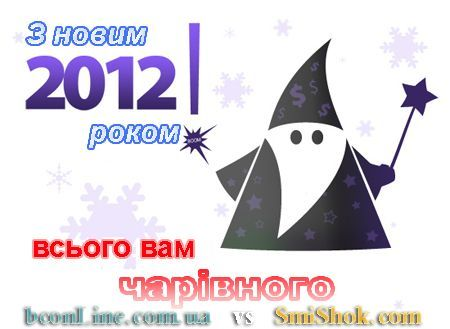 З Новим 2012 роком!!!