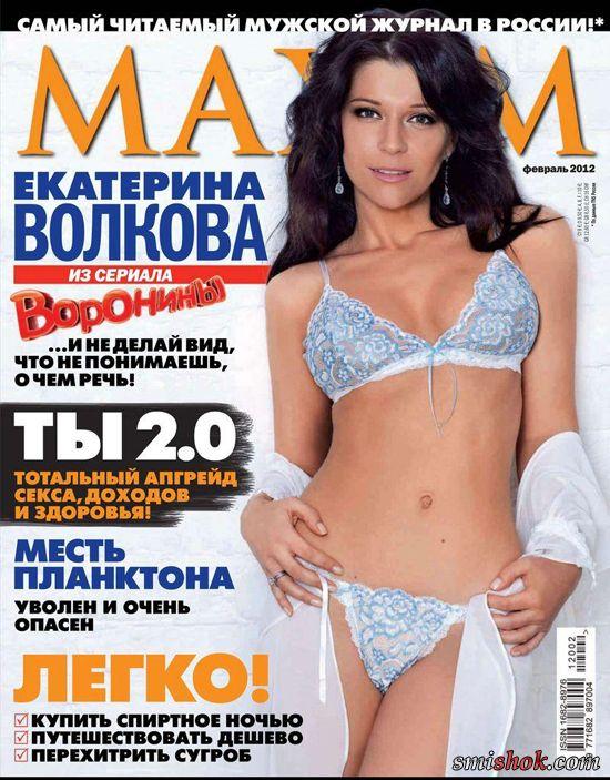 Катерина Волкова - Maxim Лютий 2012 (2-2012)  Росія