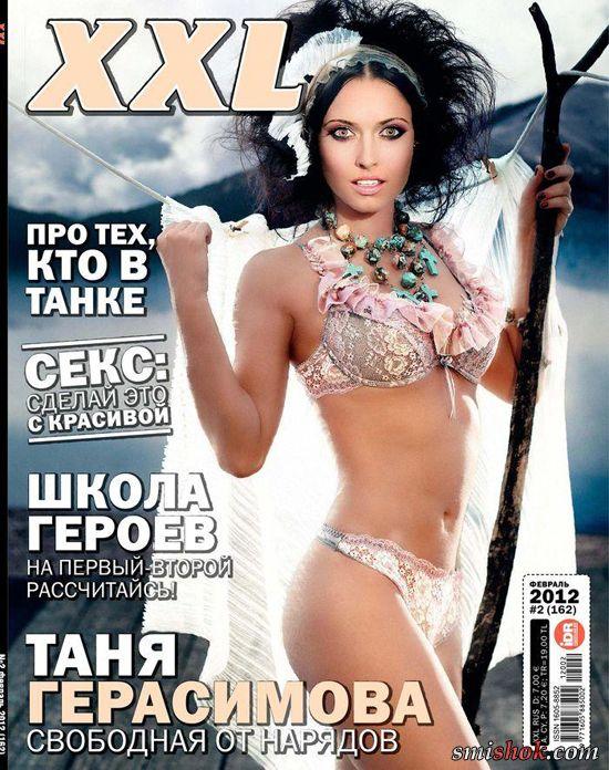 Тетяна Герасимова - XXL Лютий 2012 (2-2012) Росія