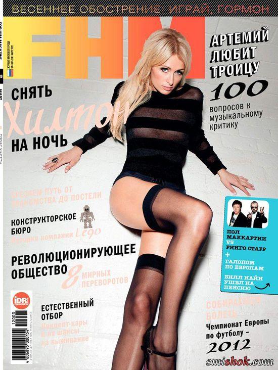 Періс Хілтон - FHM березень 2012 (3-2012) Росія
