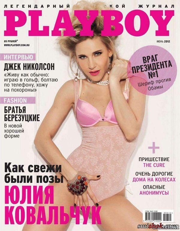 Юлія Ковальчук - Playboy червень 2012 (6-2012) Росія