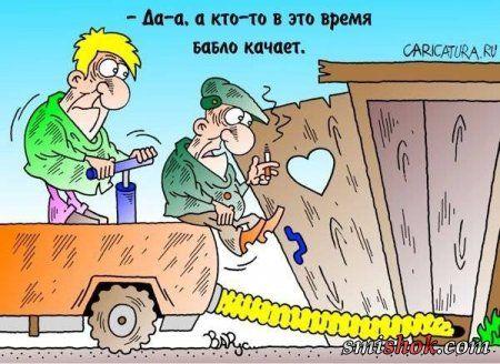 Карикатуры, смешные картинки