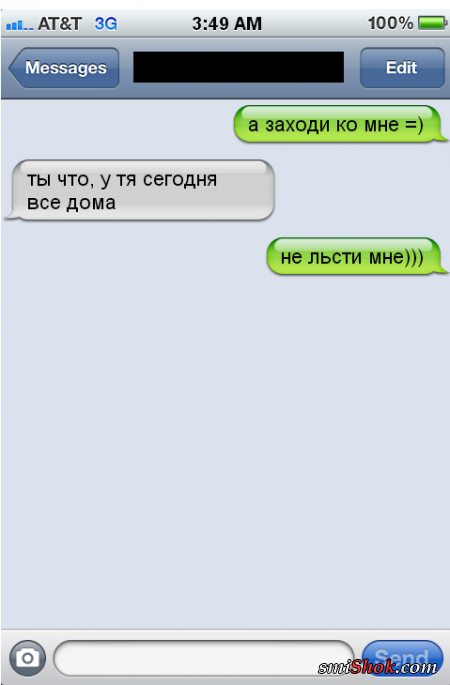 Смешные цитаты в СМС переписках