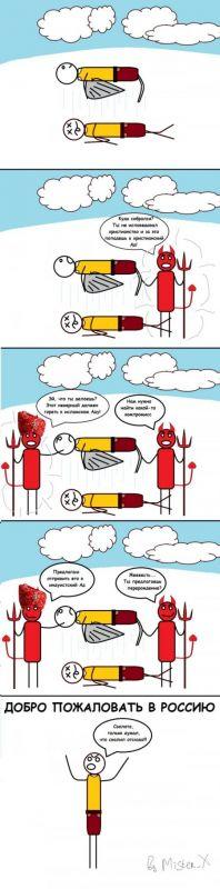 Комиксы и другие прикольности!