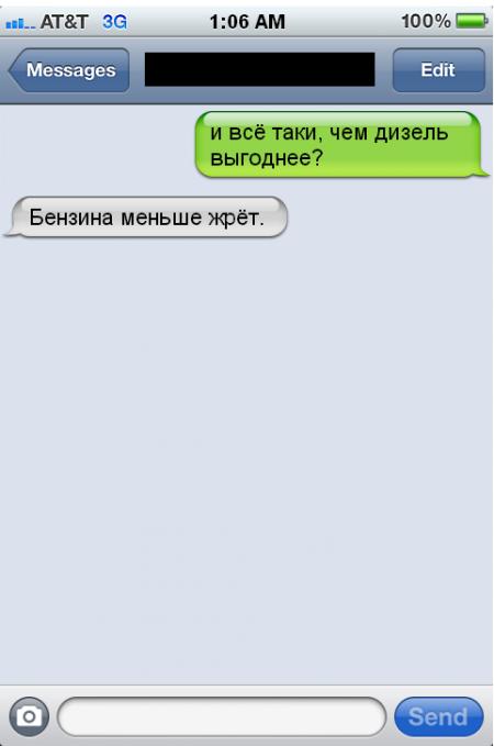 Переписки, СМС приколы