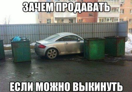 Автоприколы для автомобилистов