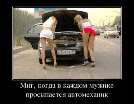 А кто сегодня за руль сядет?))