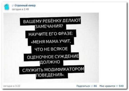 Свежая подборка прикольных высказываний и комментариев из социальных сетей