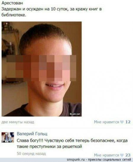 """Приколы из """"ВКонтакте"""""""