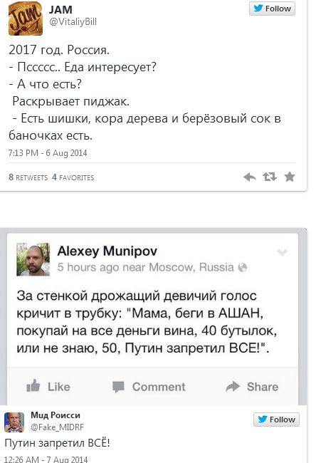 Запрет еды в России. Реакция пользователей соцсете