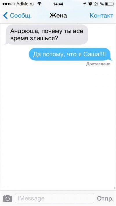 СМС-переписки, читать очень весело