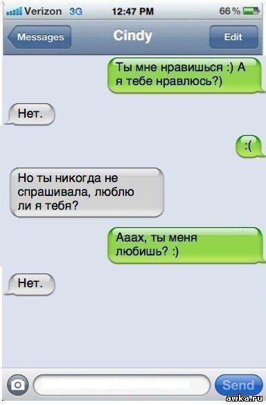 СМС перписка подборка прикольных SMS