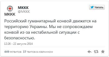 Гуманитарный конвой едет по Украине. Груз сопровождают боевики