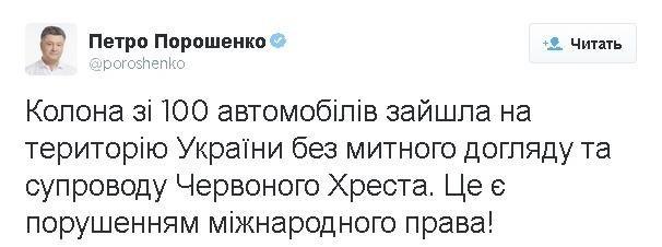 Порошенко призвал РФ вернуть ситуацию с конвоем в правовое поле