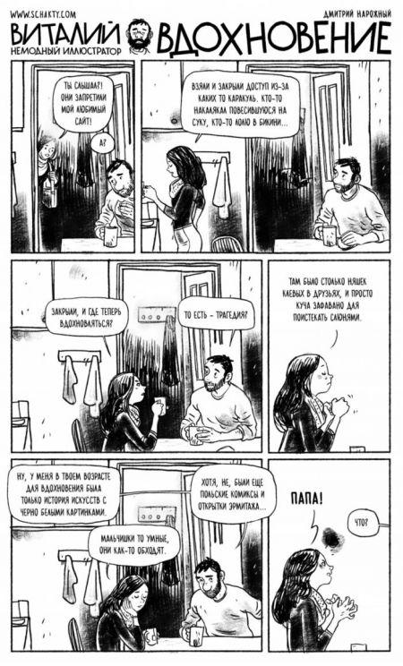 Забавные комиксы (22 шт)