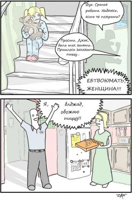 Смешные комиксы (18 фото)