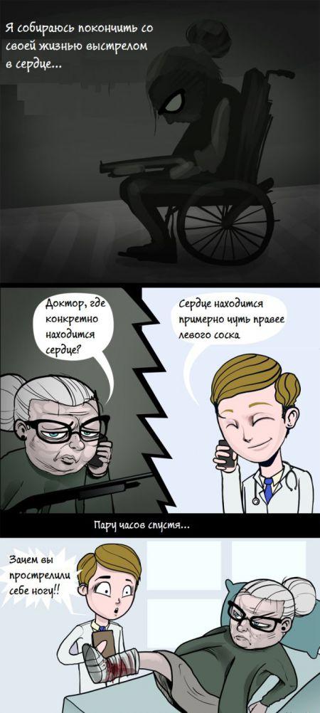 Комиксы поднимают настроение, проверь сам