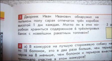 В школьных учебниках маразмы пишут