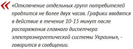 Назад в 90-е. Украинцев предупредили об отключении света
