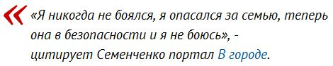 Семен Семенченко впервые снял балаклаву и показал лицо